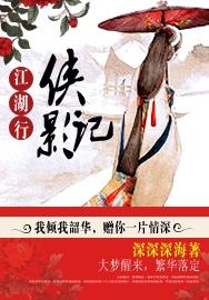 江湖行:侠影记