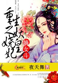 嫡女斗:重生之妖娆皇妃