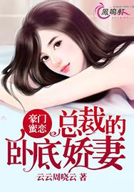 豪门蜜恋:总裁的卧底娇妻