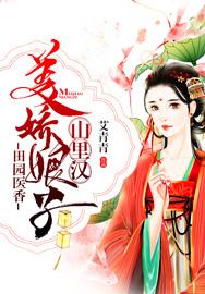 田园医香:美娇娘子山里汉