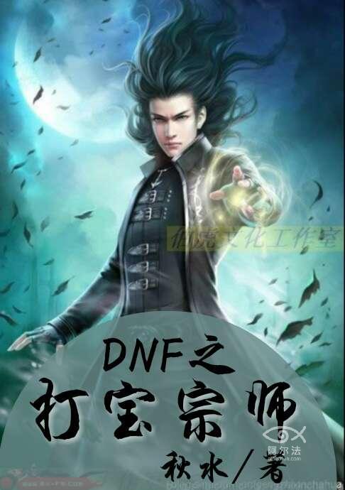 DNF之打宝宗师