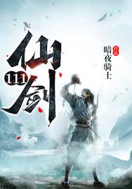 仙剑111