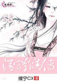 清宫绾青传